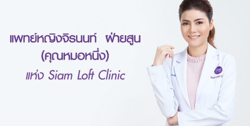 แพทย์หญิงจิรนนท์ ฝ่ายสูน (คุณหมอหนึ่ง) จาก Siam Loft Clinic