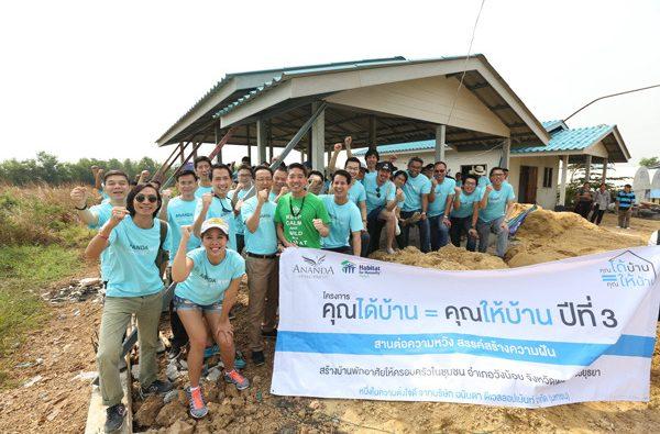 อนันดาฯ นำทีมอาสาสมัคร ร่วมสร้างบ้านให้ผู้ด้อยโอกาส ณ อ.วังน้อย จ.พระนครศรีอยุธยา